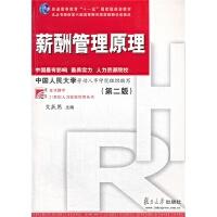 【旧书二手书8成新】薪酬管理原理-第二版第2版 文跃然 复旦大学出版社 9787309099805