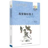 我要做好孩子百年百部中国儿童文学经典书系 小学生课外阅读书籍三四五六年级7-9-10-12-14-15周岁儿童读物少儿