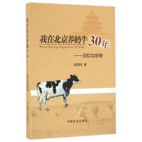 【正版二手书9成新左右】我在北京养奶牛30年回忆与思考 欧阳恒 中国农业出版社