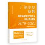 (2019-2020)广播电视业务/广播影视业务教育培训丛书编写组 广播影视业务教育培训丛书编写组 编 著