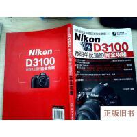 【旧书9成新】Nikon D3100数码单反摄影完全攻略