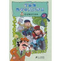 爱克斯探长出山李毓佩数学童话总动员爱克斯探长系列1【正版图书,达额立减】
