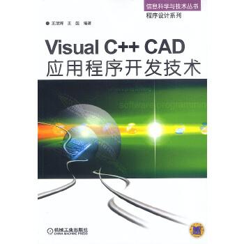 《VisualC++CAD应用程序开发技术(附光盘)》装修cad画图图片