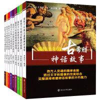 公众人文素养读本 全套8册 世界经典神话故事中小学必读课外阅读书籍 流传千年的神话故事儿童课外读物 学生拓展阅读必备丛书 飘
