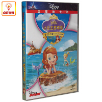动画片迪士尼小公主苏菲亚漂浮之城DVD9