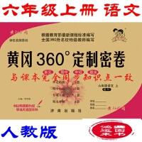 2017版 黄冈360定制密卷 六年级上册 语文 人教版 6年级上语文 单元月考期中期末中考检测试卷