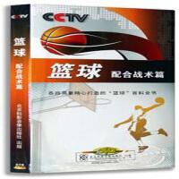 正版CCTV央视百科 篮球配合战术篇4DVD体育教学系列视频光盘碟片