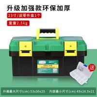 车上工具箱五金收纳盒用大号工业多功能手提式塑料电工维修车载箱