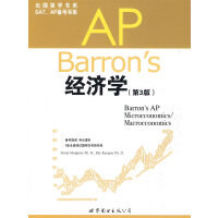 Barron's AP 经济学(第3版)(原版引进巴朗权威品牌,数十万高分考生的一致选择!)