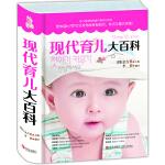 现代育儿大百科--来自韩国的先进早教理念,引进韩国经典育儿早教畅销书――《0~5岁安心育儿全书》,让宝宝IQ、EQ、CQ、SQ、MQ全面提升