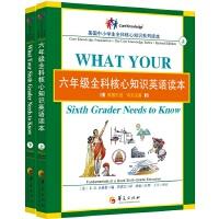 六年级全科核心知识英语读本:全2册〔What Your Sixth Grader Needs to Know, Rev