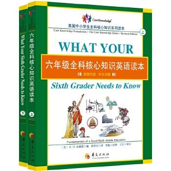 六年级全科核心知识英语读本:全2册〔What Your Sixth Grader Needs to Know, Revised Edition:原版引进,中文注解〕 本社网站提供配套选读音频下载服务