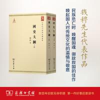 国史大纲(全两册)(中华现代学术名著丛书) 钱穆 商务印书馆 繁体竖排本