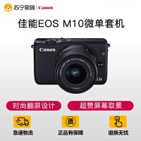 【苏宁易购】Canon/佳能EOS M10微单套机EF-M 15-45mm相机 美颜自拍相机