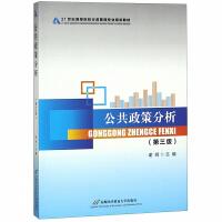 正版全新 公共政策分析 第三版 谢明 著 首都经济贸易大学出版社 行政管理专业教材 9787563823376
