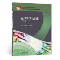 病理学基础(第三版) 靳晓丽 王见遐 9787040524925