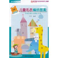 儿童毛衣编织图案/2012系列丛书