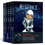 星际特工套装(1-5册)