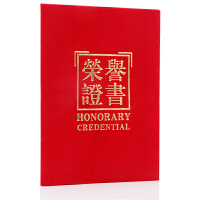 广博(GuangBo)6K绒面荣誉证书(大红) 单本装ZS6685-1