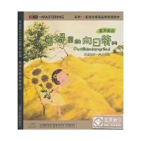 佛教音乐 童声佛音:菩提里的向日葵(二)CD龙源音乐 车载CD