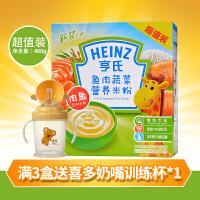 Heinz/亨氏米粉 婴幼儿鱼肉蔬菜营养米粉225g米粉 婴儿辅食米糊