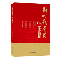 【二手书8成新】新时代党员65堂必修课 王立志 浙江人民出版社
