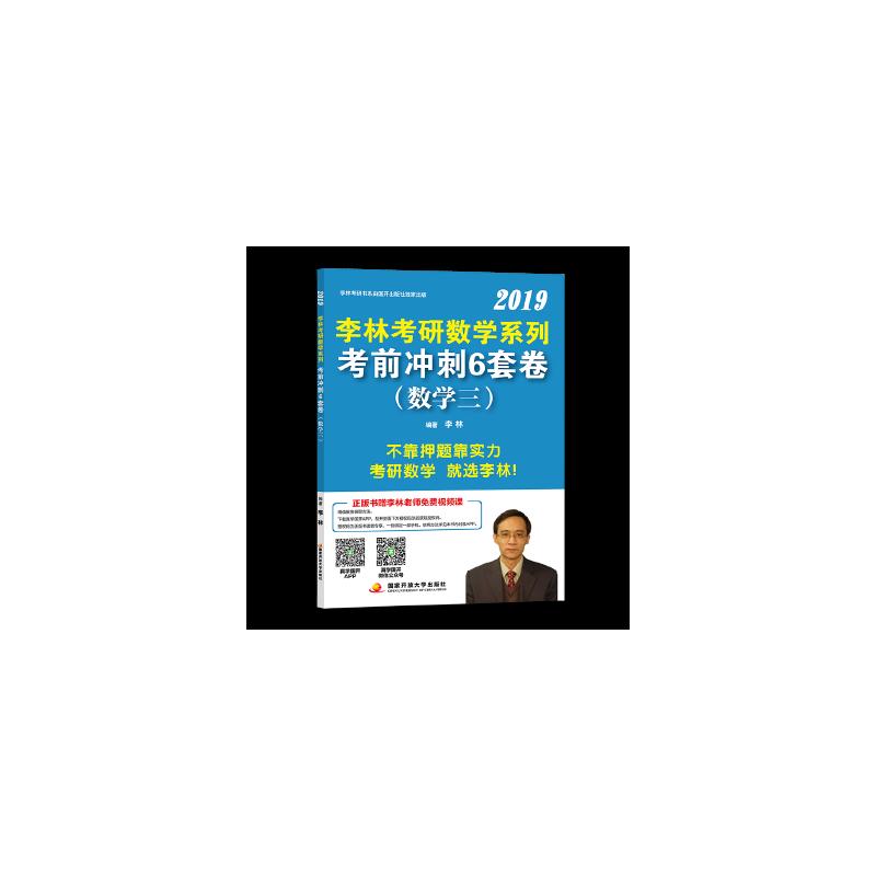 李林考研数学系列考前冲刺6套卷(数学三) 李林 9787304094157