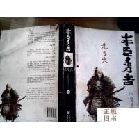 【二手旧书9成新】丰臣秀吉(下册)有破损
