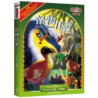 怪物任务(传世今典.幻想小说2)