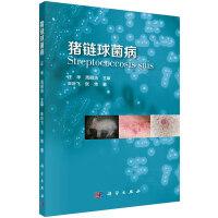 猪链球菌病