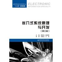 嵌入式系统原理与开发(第三版)(夏靖波)
