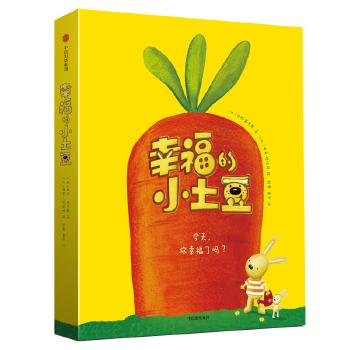 幸福的小土豆给孩子的认识幸福、理解幸福、学会幸福的绘本,来自巧克力王国比利时的幸福力养成经典,全球畅销超100万册。