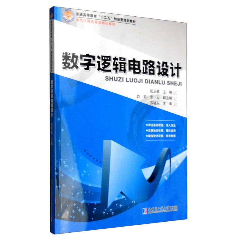 9787560356433数字逻辑电路设计 正版书籍