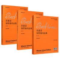 正版现货 贝多芬钢琴奏鸣曲集第一卷+第二卷+第三卷 中外文对照 贝多芬钢琴奏鸣曲集练习曲教程教材书曲谱