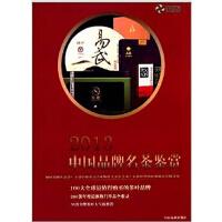 2013中国品牌名茶鉴赏