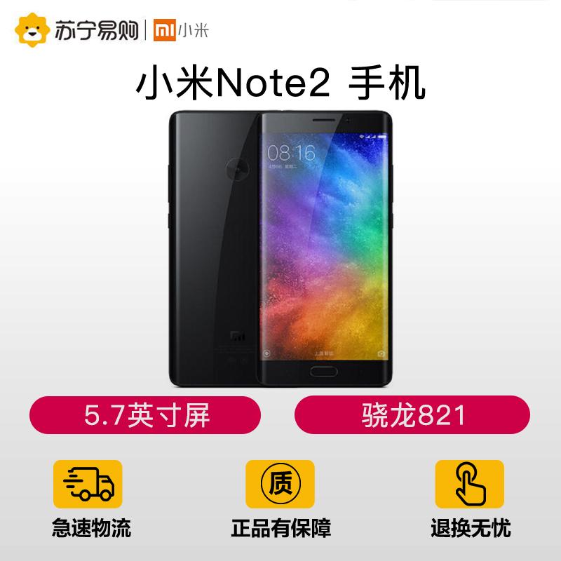 【苏宁易购】Xiaomi/小米 小米Note2 4GB+64GB/6GB+128G移动联通电信4G手机双曲面旗舰,5.7英寸屏,骁龙821高像素相机