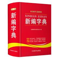 华语教学:新编字典