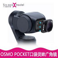 djiosmo pocket口袋灵眸广角镜云台相机微距滤镜ND减光镜配件 其他