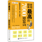 使用频率最高的7000德语单词(免费下载高清音频MP3)赠送沪江20元学习卡!