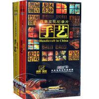 包邮正版现货 CCTV 纪录片手艺全季 上下部DVD9 高清20碟珍藏