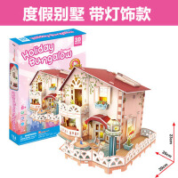 女孩玩具 拼插 生日礼物3d立体拼图 DIY小屋建筑模型