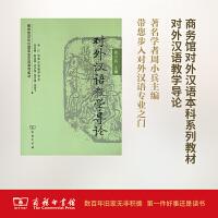 对外汉语教学导论(商务馆对外汉语专业本科系列教材) 周小兵 主编 商务印书馆