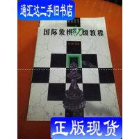 【二手旧书9成新】国际象棋初级教程 /林峰 北京体育大学出版社
