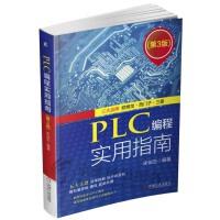 PLC编程实用指南(第3版) PLC应用程序设计理论 算法及技巧 欧姆龙 西门子 三菱PLC编程技术书籍教程