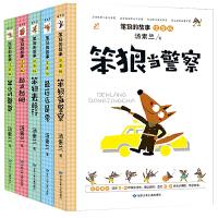 笨狼的故事注音版全套汤素兰系列儿童书全集5册儿童书绘本故事书小学生书籍一二年级课外书三四年级老师班主任推荐读物 笨狼当