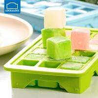 乐扣乐扣家用冰块冰球制冰盒食品级硅胶模具辅食带盖冰格袋大创意