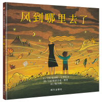 上海上谊:风到哪里去了 [3-6岁]