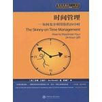 时间管理――如何充分利用你的24小时(电子书)