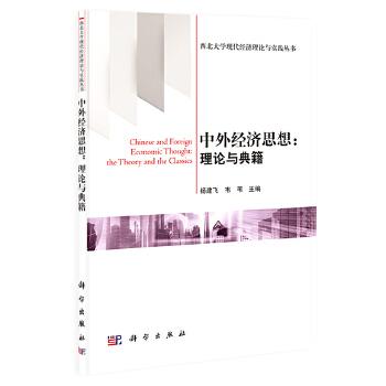 中外经济思想:理论与典籍