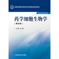 药学细胞生物学(第二版)(全国高等医药院校药学类第四轮规划教材)